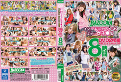 DISC2 イマドキ☆ぐうかわギャル女子○生 Complete Memorial BEST DVD2枚組 …