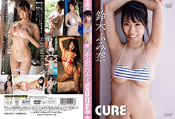 CURE/鈴木ふみ奈